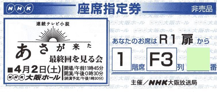 a12.チケット.jpg