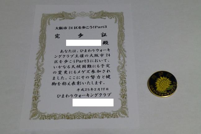 a20.1P1070865.JPG