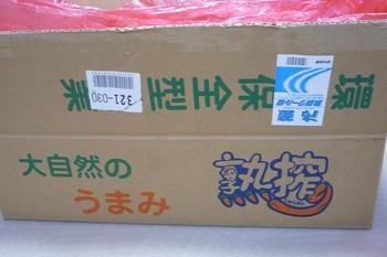 2.クール便(冷蔵便)の箱.JPG